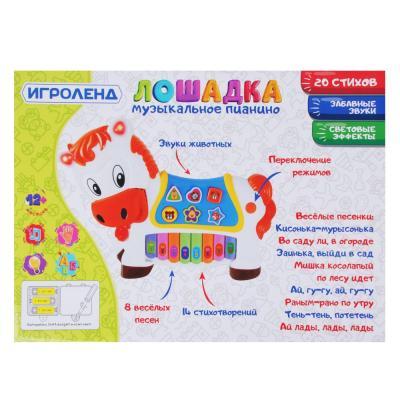 272-702 ИГРОЛЕНД Лошадка-пианино, ABS, 3хАА, звук, 31х23х5см