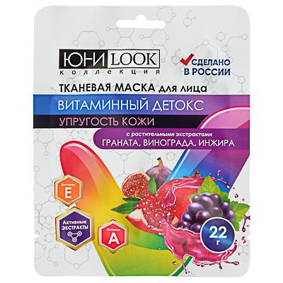 022-001 ЮниLook Маска для лица на тканевой основе Витаминный Детокс, 22г