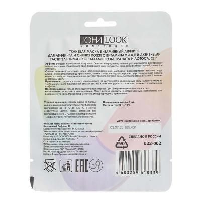 022-002 ЮниLook Маска для лица на тканевой основе Витаминный Лифтинг, 22г