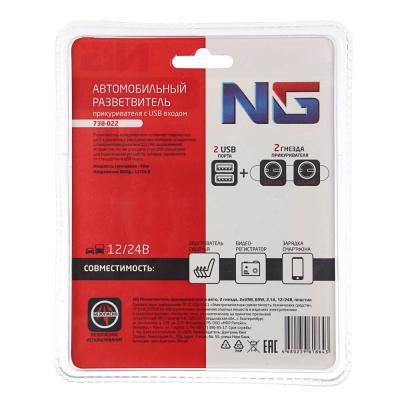 738-022 NG Разветвитель прикуривателя в авто, 2 гнезда, 2хUSB, 60 W, 2.1А, 12/24В, пластик