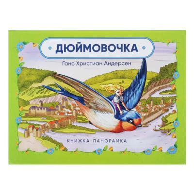 837-125 ХОББИХИТ Книга-панорамка, 12 страниц, картон, 26х20см, 2 дизайна