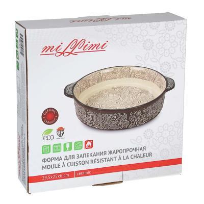 826-328 MILLIMI Форма для запекания и сервировки круглая с ручками, керамика, 29,5х25х6см, шоколад