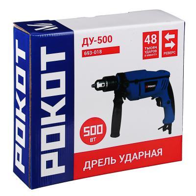 693-018 РОКОТ Дрель ударная электр. 500Вт, ключевой патрон