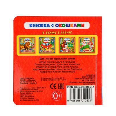 837-141 УМКА Книжка с окошками, 10стр., картон, 13х13см, 7 дизайнов