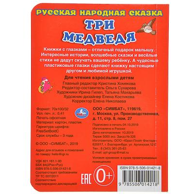837-143 УМКА Книжка с глазками, 10стр., картон, 11х15см, 7 дизайнов
