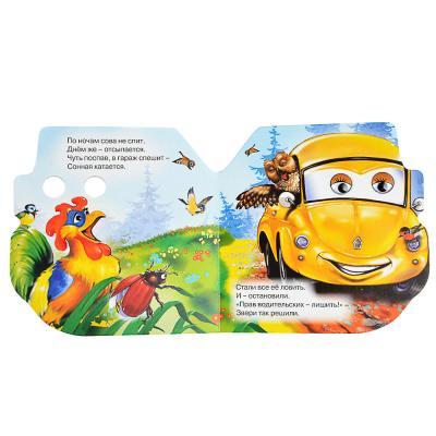 """837-144 ПРОФ-ПРЕСС Книга-картонка """"Машинки"""", 10стр., бумага, 15,5х15,5см, 5 дизайнов"""
