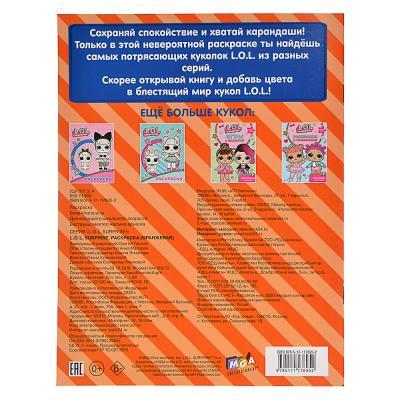 """290-251 АСТ Книга """"Раскраска L.O.L. Surprise"""", 16стр, бумага, 25х20см, 4 дизайна"""