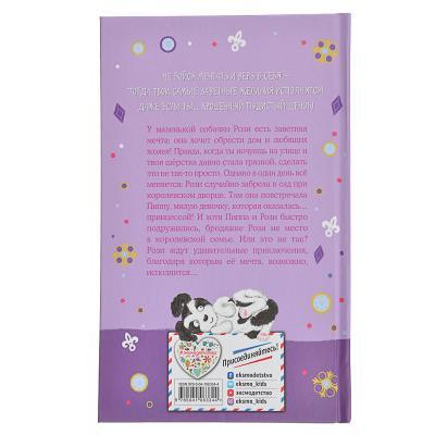 """837-153 ЭКСМО Книга """"О чем мечтают зверята?"""", 144стр, бумага, картон, 20х13см, 4 дизайна"""