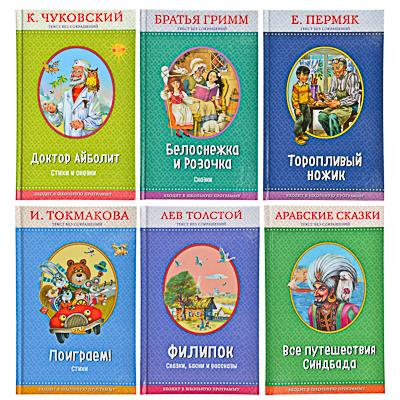 """837-155 ЭКСМО Книга """"Сказки крупными буквами"""", 128-208стр, бумага, картон, 20х13см, 6 дизайнов"""