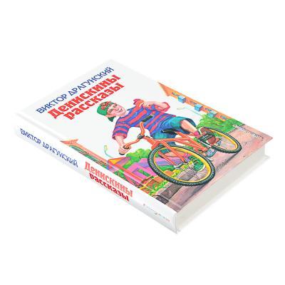 """837-156 ЭКСМО Книга """"Детская библиотека"""", 416-576стр, бумага, картон, 20х13х2см, 6 дизайнов"""