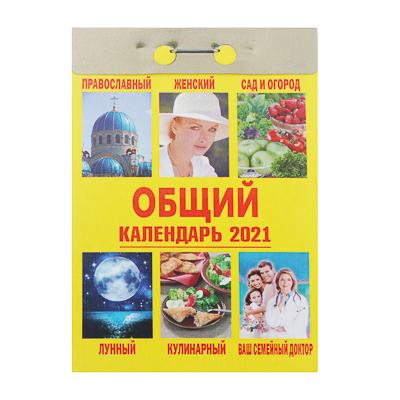 """584-075 Календарь настенный отрывной, """"Общий"""", бумага, 7,7х11,4см, 2021"""