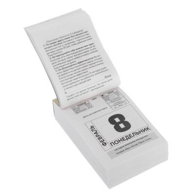 """584-079 Календарь настенный отрывной, """"Семейный"""", бумага, 7,7х11,4см, 2021"""