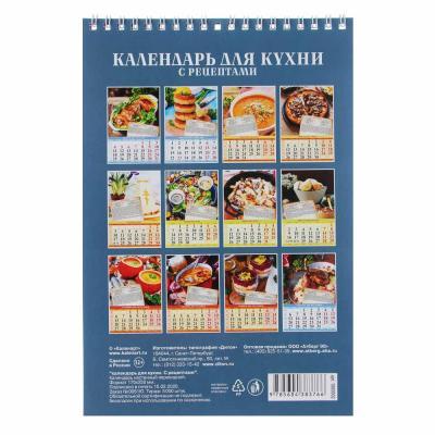 """584-082 Календарь настенный перекидной, """"Календарь для кухни. С рецептами"""", бумага, 17х25см, 2021"""