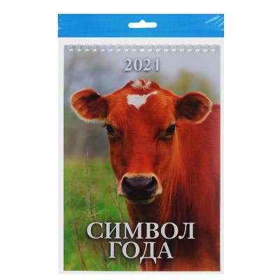 """584-083 Календарь настенный перекидной, """"Символ года. Вид 1"""", бумага, 17х25см, 2021"""