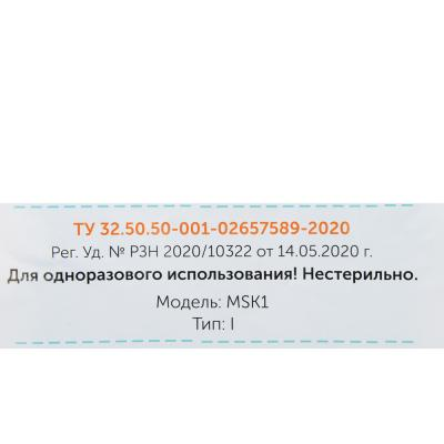 360-149 Маска медицинская, трехслойная, MSK 1/5, 5 шт