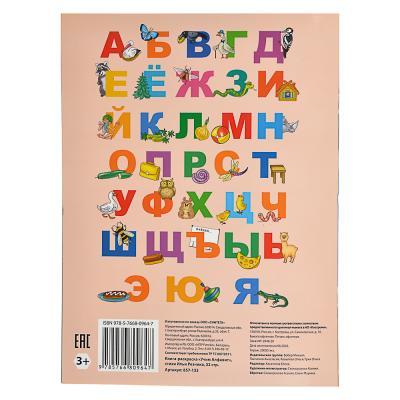 290-252 Раскраска-отгадалка, стихи Ильи Резника, 16 стр., бумага, 20х28см, 3 дизайна
