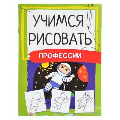 """290-253 ХОББИХИТ Книга """"Учимся рисовать"""", 24 страницы, бумага, 21х29см, 4 дизайна"""