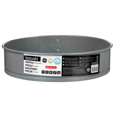"""849-172 SATOSHI Форма для выпечки круглая разъемная, угл.сталь, 26х6,8см, антипригарное покрытие """"Мрамор"""""""