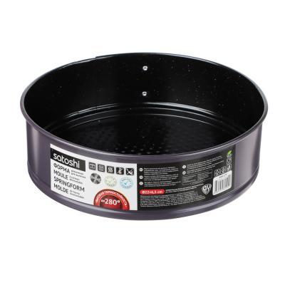 849-173 Форма для выпечки SATOSHI Валькур круглая разъемная, угл.сталь, 22х6,5см, антипригарное покрытие 280