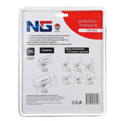 733-035 NG Держатель планшета, раздвижной, 125-240мм, пластик