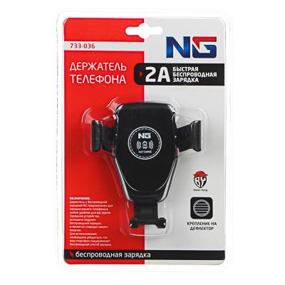 733-036 NG Держатель телефона на дефлектор с беспроводной зарядкой, 10W, 2А, пластик