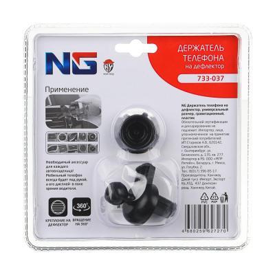 733-037 NG Держатель телефона на дефлектор, универсальный размер, гравитационный, пластик