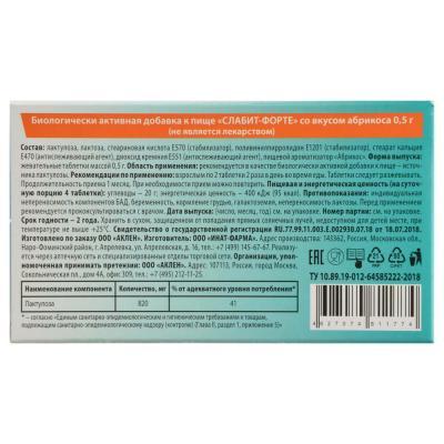 015-109 БАД Слабит-Форте, со вкусом абрикоса, таблетки жевательные 500мг, №30, лактулоза
