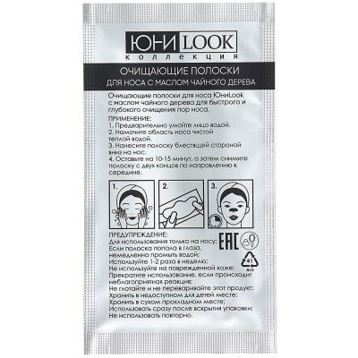 022-008 Полоски для носа очищающие ЮниLook, с экстрактом масла чайного дерева, 5 шт