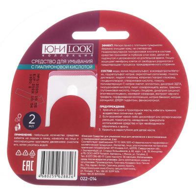 022-014 Средство для умывания лица с гиалуроновой кислотой ЮниLook, для увлажнения и восстановления, 2 мл