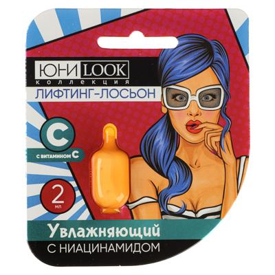 022-017 Лосьон для лица ЮниLook, увлажняющий с лифтинг эффектом с ниацинамидом, 2 мл