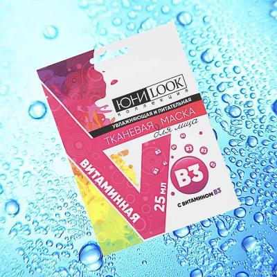 022-018 Маска для лица тканевая ЮниLook, увлажняющая и питательная, с витамином В3, 25 мл