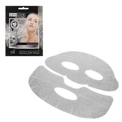 022-024 Маска для лица из 2-х частей ЮниLook, серебряная фольгированная, для увлажнения и питания кожи, 25 м