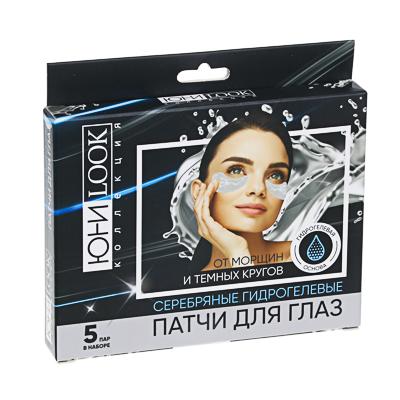 022-025 Патчи для глаз гидрогелевые серебряные ЮниLook, от морщин и темных кругов, 8 г х 5 шт