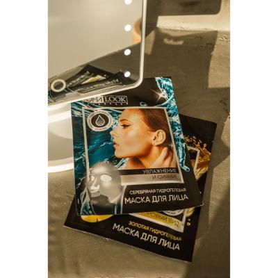022-032 Набор масок гидрогелевых 2 шт ЮниLook, золотая и серебряная, 56 гр