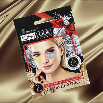022-033 Патчи для глаз гидрогелевые 2 пары ЮниLook, золотые и серебряные, 16 гр
