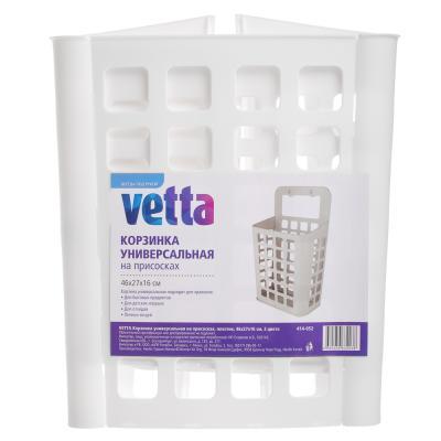414-052 VETTA Корзинка универсальная на присосках, пластик, 46x27x16см, 2 цвета