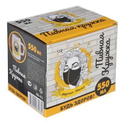 """806-014 Кружка пивная 550мл, керамика, 4 дизайна, """"Будь здоров"""", подар. упаковка"""