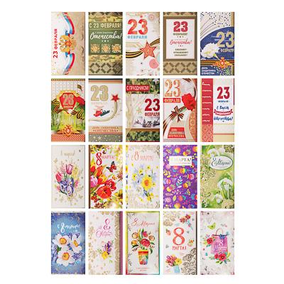 521-097 Открытка поздравительная, 23 февраля, 8 марта, 20,6х19,4/18,4х12,6см, бумага, 20 дизайнов
