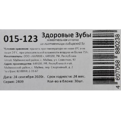 015-123 БАД Жевательная смолка Siblarix, 5г