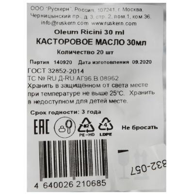 832-057 Касторовое масло 30мл, фл.полимерн.