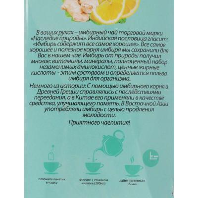 015-127 БАД Чай имбирный с лимоном и мелиссой, 20 пакетиков