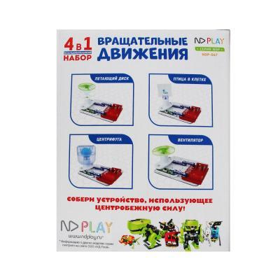 157-198 НД ПЛЕЙ Конструктор электронный, вращательные движения 4 в 1, 17х6х21см, пластик, картон