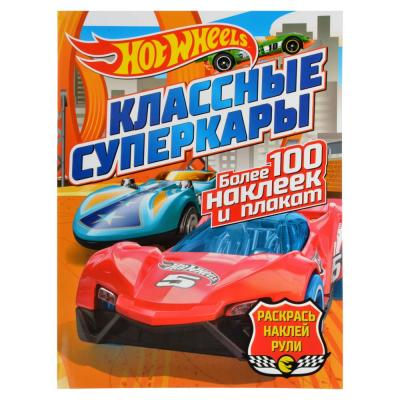 """290-258 НД ПЛЕЙ Раскраска """"Hot wheels. Раскрась, наклей, рули"""", бумага, 12 стр., 21х28см, 4 дизайна"""