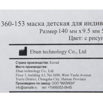 360-153 Маска детская для индивидуальной защиты №5