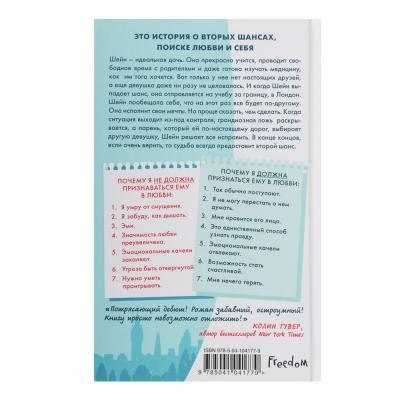 """837-163 ЭКСМО Книга """"Young Adult. Бестселлеры романтической прозы"""", бумага, 448 стр., 12,5x20см, 4 дизайна"""