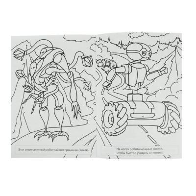 """290-267 ХОББИХИТ Раскраска """"Для девочек и мальчиков"""", бумага, 19,5х27,5см, 16стр., 4 дизайна"""