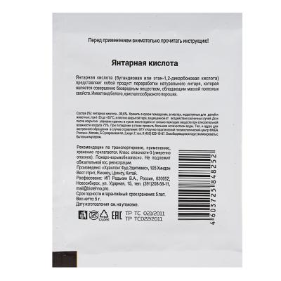 189-036 Средства химические для дачи 3 вида (Борная кислота 10г / Марганцовка 10г / Янтарная кислота 5г)