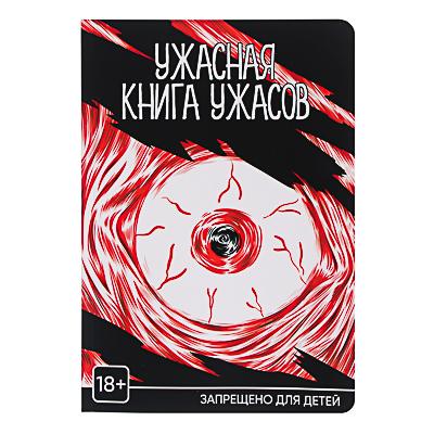 """837-167 Книга """"Ужасная книга ужасов"""", 56 страниц, бумага, 17х24см"""
