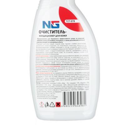 727-078 NG Очиститель-кондиционер кожи, триггер, 500мл