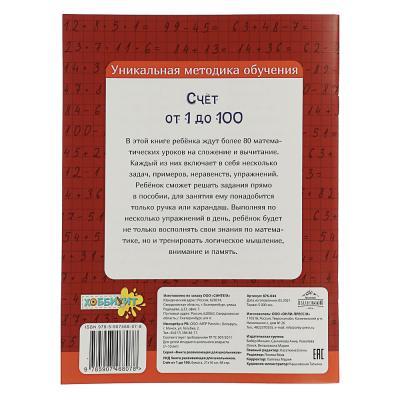 876-044 УИД Книга развивающая для школьников, бумага, 21х16см, 48 стр., 8 дизайнов